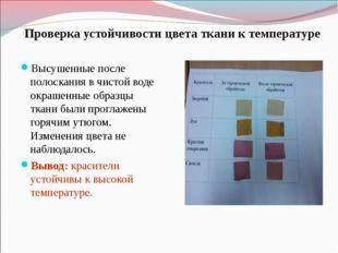 Проверка устойчивости цвета ткани к температуре Высушенные после полоскания
