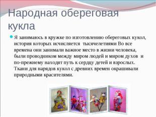 Народная обереговая кукла Я занимаюсь в кружке по изготовлению обереговых кук