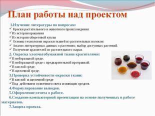 1.Изучение литературы по вопросам: Краски растительного и животного происхож
