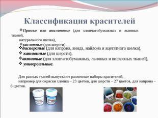 дисперсные (для капрона, анида, найлона и ацетатного шелка), катионные (для ш