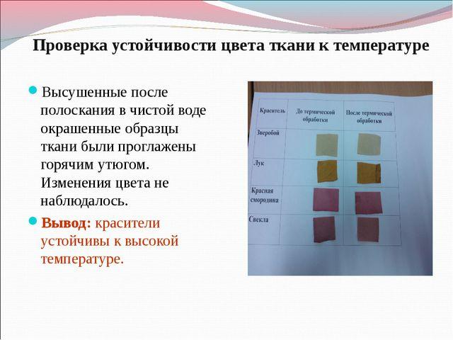 Проверка устойчивости цвета ткани к температуре Высушенные после полоскания...