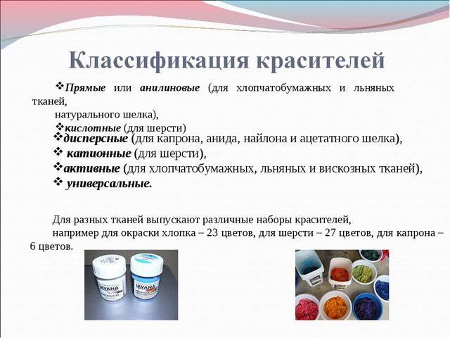 дисперсные (для капрона, анида, найлона и ацетатного шелка), катионные (для ш...