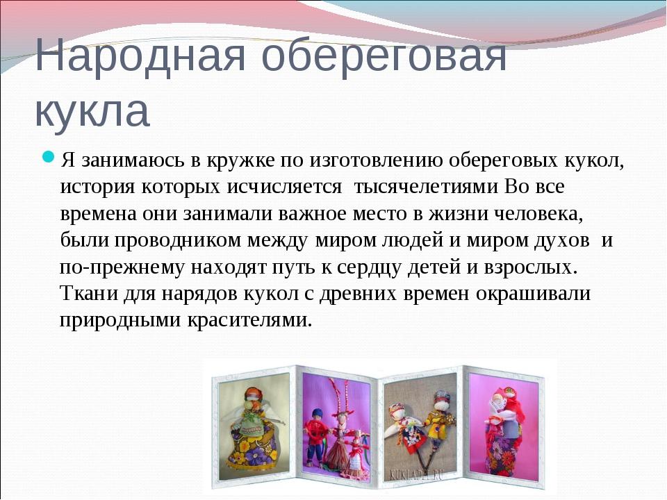 Народная обереговая кукла Я занимаюсь в кружке по изготовлению обереговых кук...