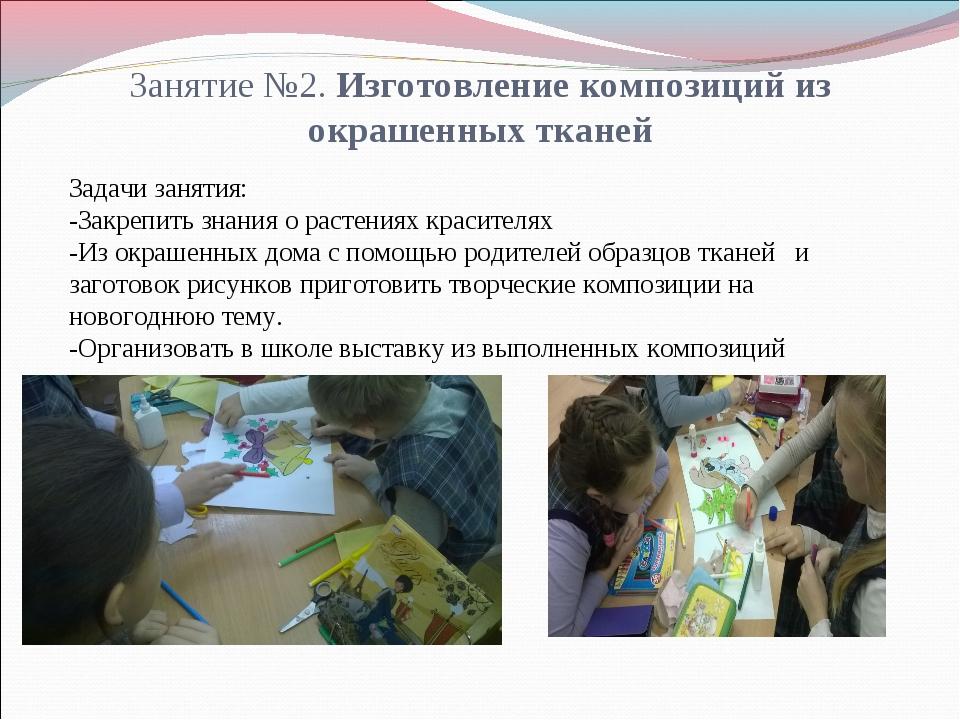 Занятие №2. Изготовление композиций из окрашенных тканей Задачи занятия: -Зак...