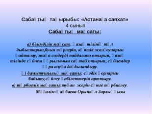 Сабақтың тақырыбы: «Астанаға саяхат» 4 сынып Сабақтың мақсаты:  а) білімділ