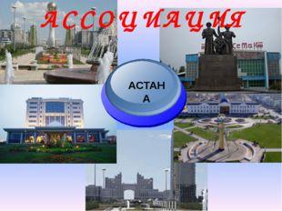 АССОЦИАЦИЯ АСТАНА