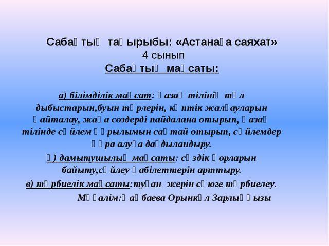 Сабақтың тақырыбы: «Астанаға саяхат» 4 сынып Сабақтың мақсаты:  а) білімділ...