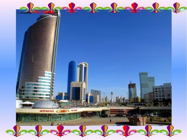 1-аялдама Астана