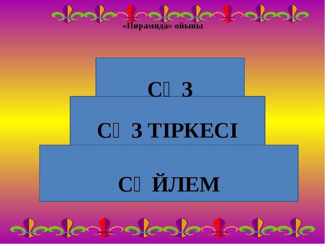 «Пирамида» ойыны СӨЗ СӨЗ ТІРКЕСІ СӨЙЛЕМ