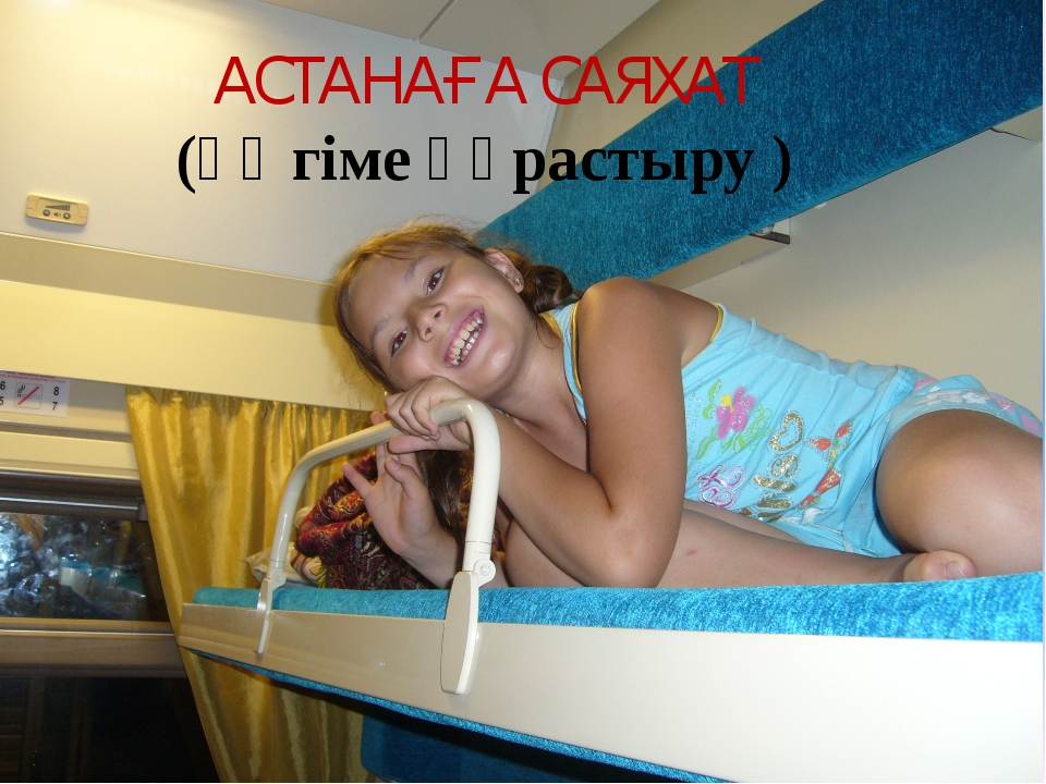 АСТАНАҒА САЯХАТ (әңгіме құрастыру )