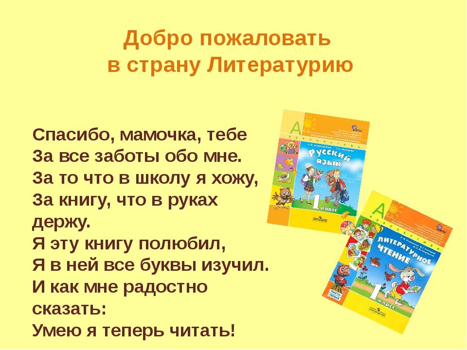 Добро пожаловать в страну Литературию Спасибо, мамочка, тебе За все заботы о...