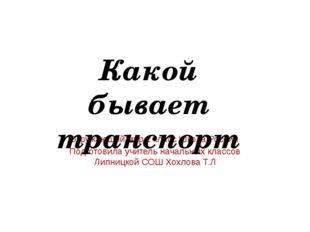 Окружающий мир 2 класс Школа России Подготовила учитель начальных классов Лип