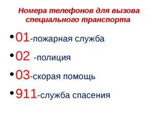 Номера телефонов для вызова специального транспорта 01-пожарная служба 02 -по