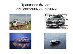 Транспорт бывает общественный и личный