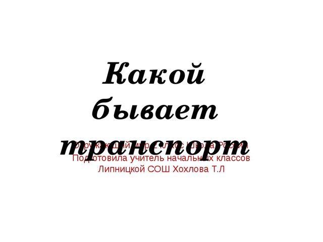 Окружающий мир 2 класс Школа России Подготовила учитель начальных классов Лип...