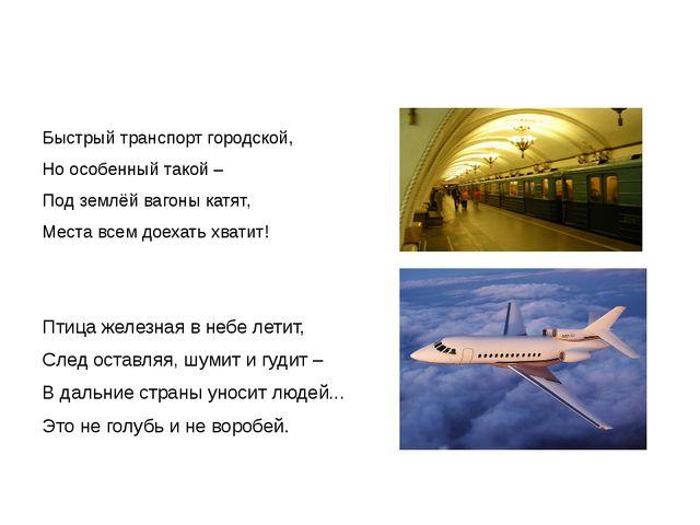 Быстрый транспорт городской, Но особенный такой – Под землёй вагоны катят, М...