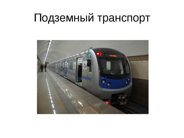 Подземный транспорт