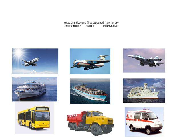 Наземный,водный,воздушный транспорт пассажирский грузовой специальный