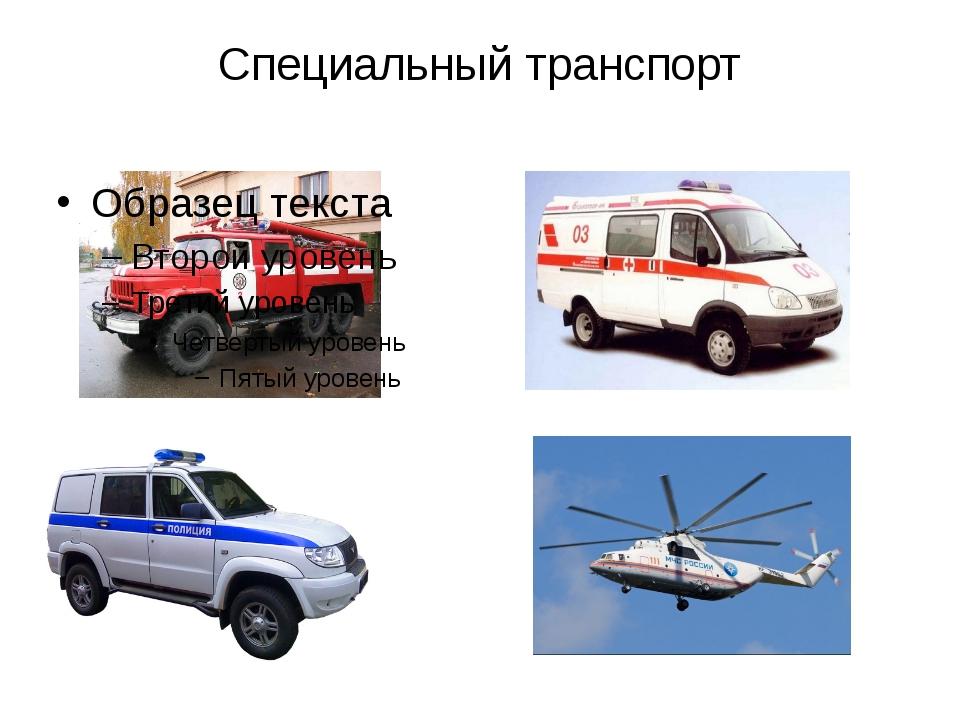 Специальный транспорт