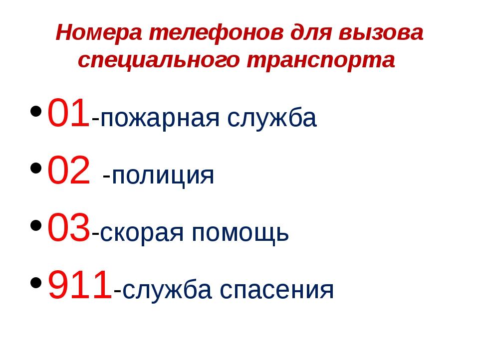 Номера телефонов для вызова специального транспорта 01-пожарная служба 02 -по...
