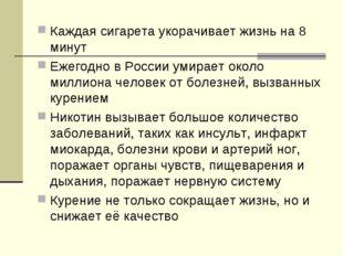Каждая сигарета укорачивает жизнь на 8 минут Ежегодно в России умирает около