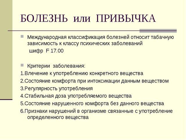 БОЛЕЗНЬ или ПРИВЫЧКА Международная классификация болезней относит табачную за...