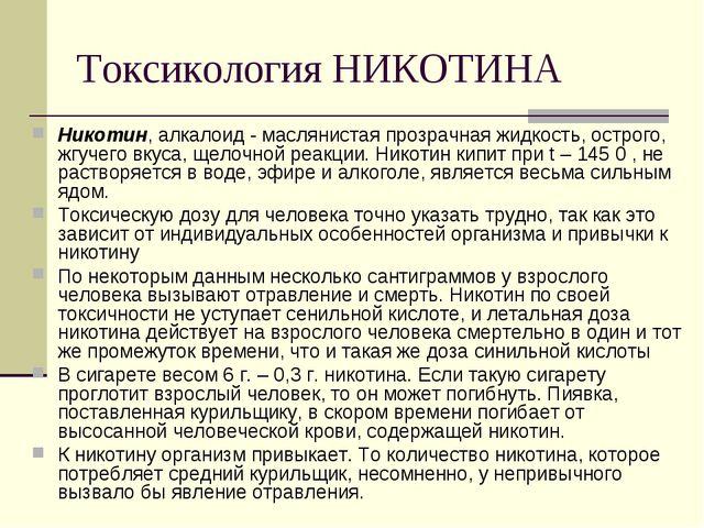 Токсикология НИКОТИНА Никотин, алкалоид - маслянистая прозрачная жидкость, ос...
