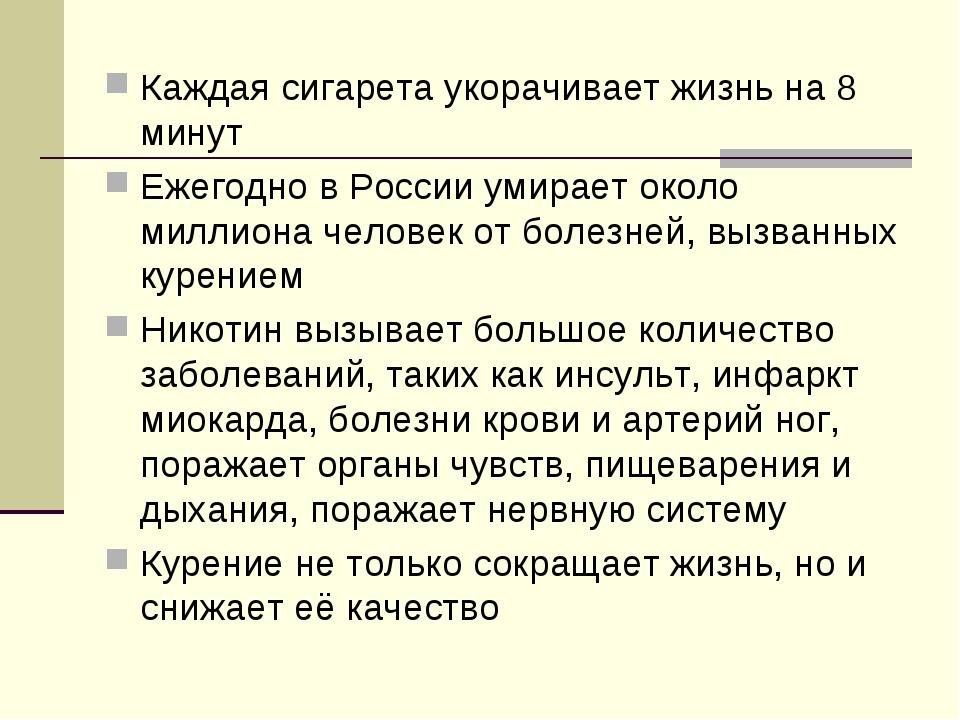 Каждая сигарета укорачивает жизнь на 8 минут Ежегодно в России умирает около...