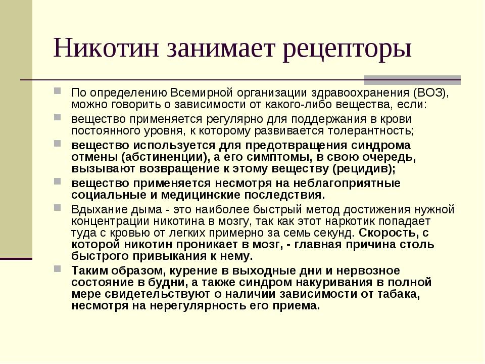 Никотин занимает рецепторы По определению Всемирной организации здравоохранен...