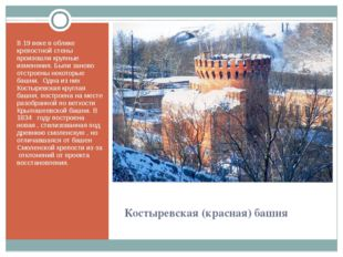 Костыревская (красная) башня В 19 веке в облике крепостной стены произошли к