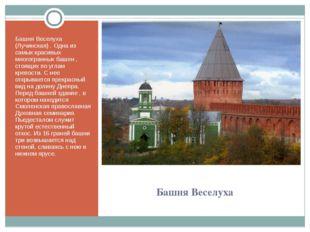 Башня Веселуха Башня Веселуха (Лучинская) . Одна из самых красивых многогран