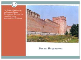 Башня Позднякова За башней Орел стоит небольшая башня Позднякова (Роговка ),