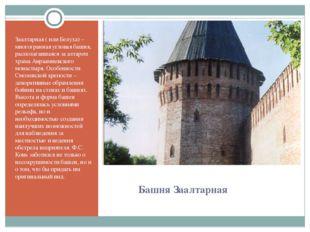 Башня Заалтарная Заалтарная ( или Белуха) – многогранная угловая башня, расп