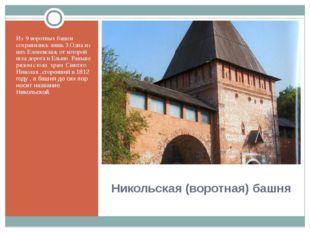Никольская (воротная) башня Из 9 воротных башен сохранились лишь 3.Одна из н