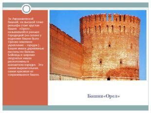 Башня«Орел» За Авраамиевской башней, на высшей точке рельефа стоит круглая б