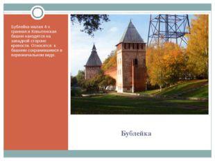 Бублейка Бублейка малая 4-х гранная и Копытенская башня находятся на западно