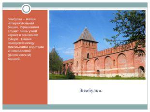 Зимбулка. Зимбулка – малая четырехугольная башня. Украшением служит лишь узк