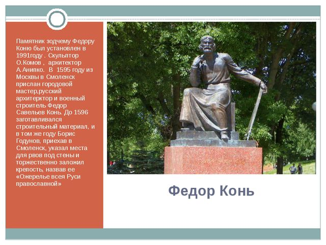 Федор Конь Памятник зодчему Федору Коню был установлен в 1991году . Скульптор...