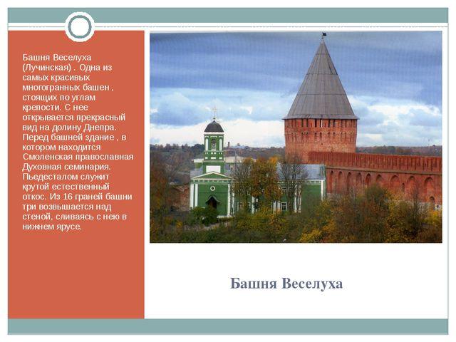 Башня Веселуха Башня Веселуха (Лучинская) . Одна из самых красивых многогран...