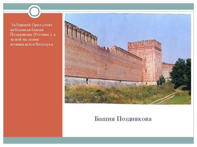 Башня Позднякова За башней Орел стоит небольшая башня Позднякова (Роговка ),...
