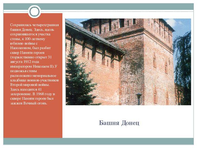 Башня Донец Сохранилась четырехгранная башня Донец. Здесь, вдоль сохранившег...