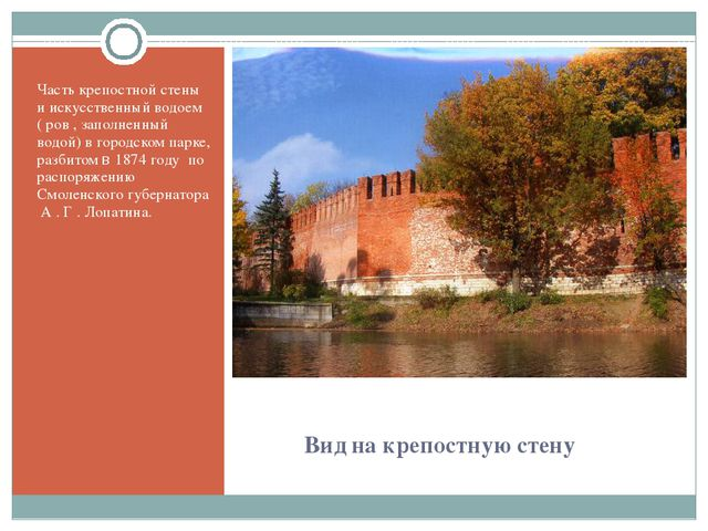 Вид на крепостную стену Часть крепостной стены и искусственный водоем ( ров...