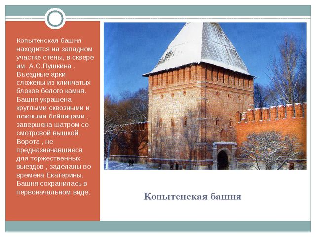 Копытенская башня Копытенская башня находится на западном участке стены, в с...