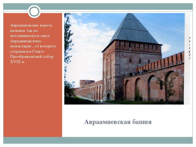 Авраамиевская башня Авраамиевские ворота названы так по находившемуся здесь...