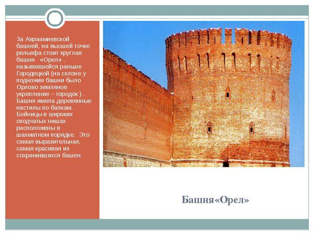 Башня«Орел» За Авраамиевской башней, на высшей точке рельефа стоит круглая б...