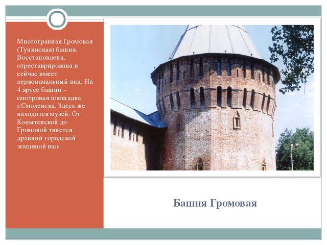 Башня Громовая Многогранная Громовая (Тупинская) башня. Восстановлена, отрес...