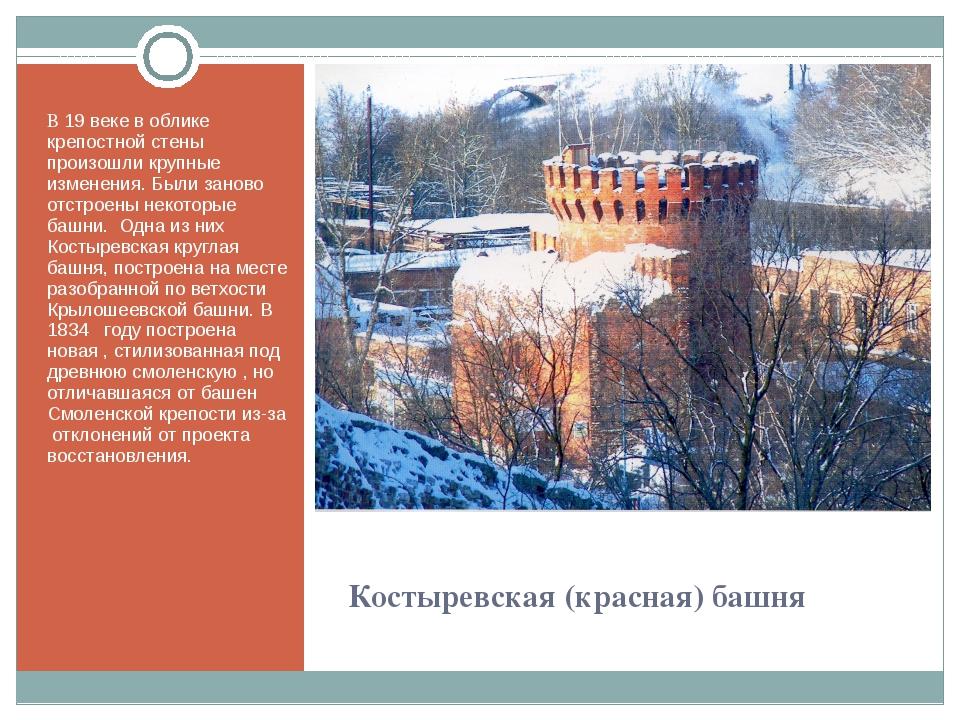 Костыревская (красная) башня В 19 веке в облике крепостной стены произошли к...