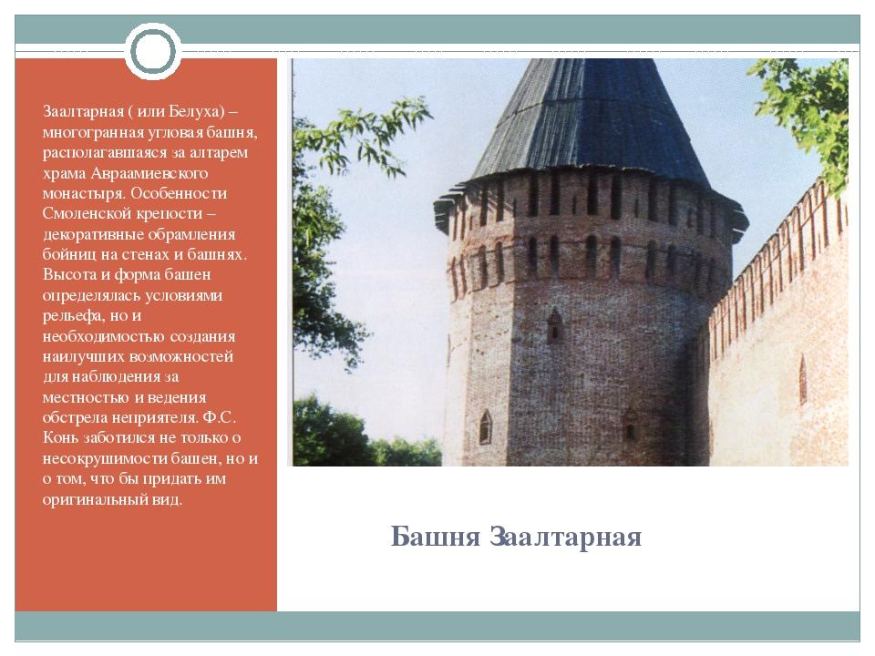 Башня Заалтарная Заалтарная ( или Белуха) – многогранная угловая башня, расп...