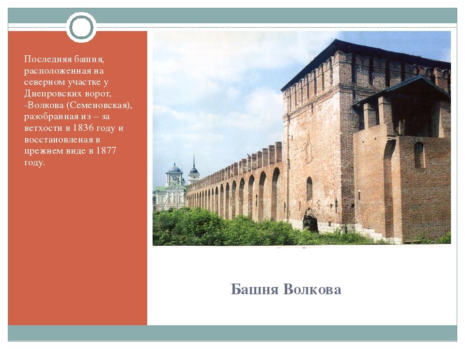 Башня Волкова Последняя башня, расположенная на северном участке у Днепровск...