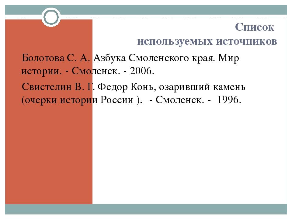Список используемых источников Болотова С. А. Азбука Смоленского края. Мир ис...